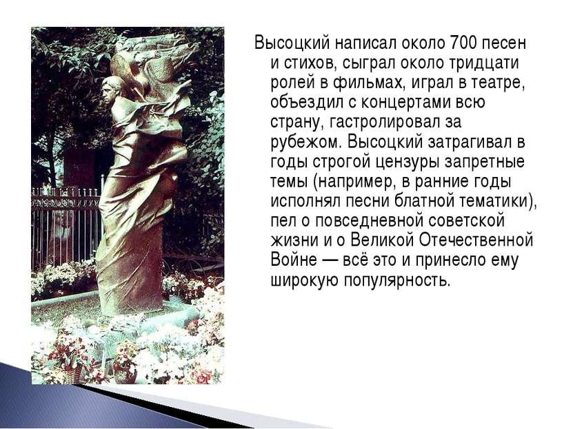 Высоцкий написал около 700 песен и стихов, сыграл около тридцати ролей в филь...