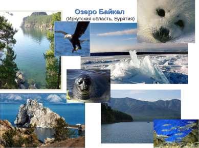 Озеро Байкал (Иркутская область, Бурятия)