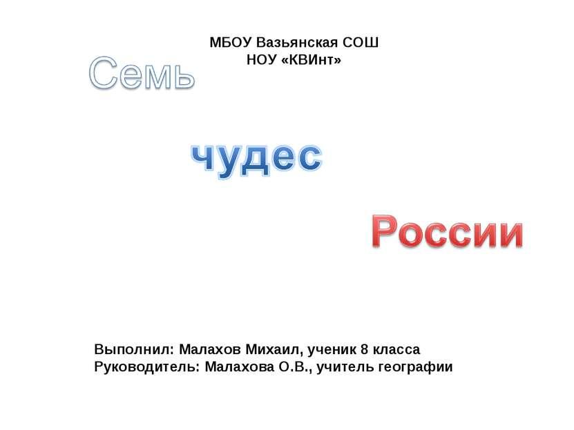 Выполнил: Малахов Михаил, ученик 8 класса Руководитель: Малахова О.В., учител...