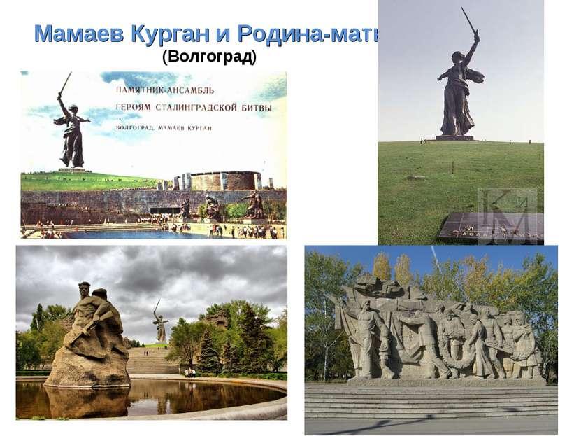 МамаевКурган и Родина-мать (Волгоград)