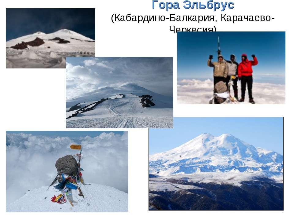 ГораЭльбрус (Кабардино-Балкария, Карачаево-Черкесия)