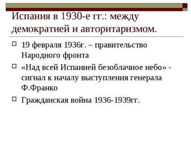 Испания в 1930-е гг.: между демократией и авторитаризмом. 19 февраля 1936г. –...