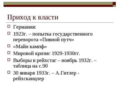 Приход к власти Германия: 1923г. – попытка государственного переворота «Пивно...