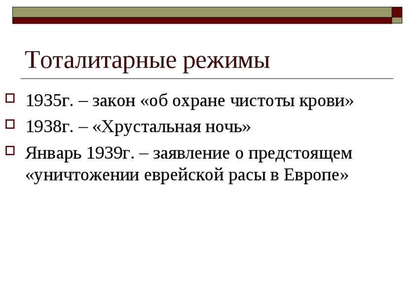 Тоталитарные режимы 1935г. – закон «об охране чистоты крови» 1938г. – «Хруста...