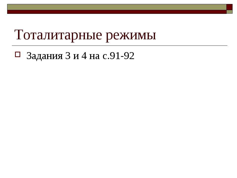 Тоталитарные режимы Задания 3 и 4 на с.91-92