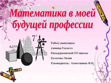 Работу выполнила ученица 9 класса Кильдуразовской ОО школы Булатова Лилия Рук...