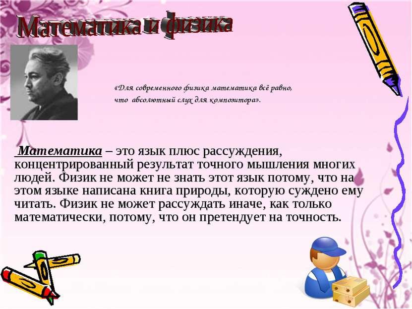Математика – это язык плюс рассуждения, концентрированный результат точного м...