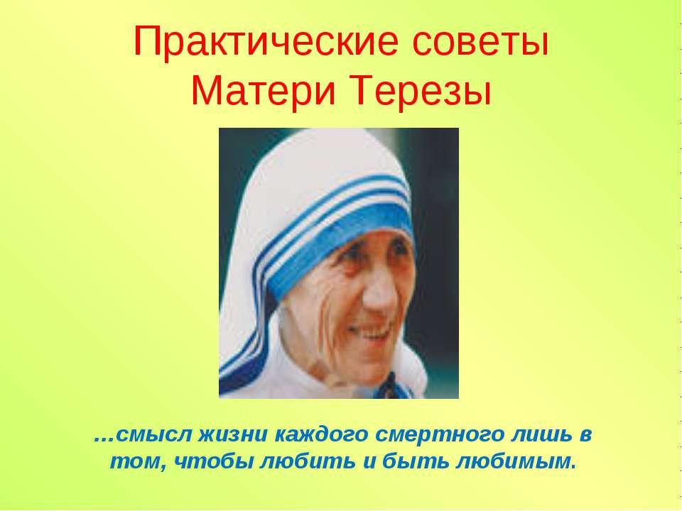 …смысл жизни каждого смертного лишь в том, чтобы любить и быть любимым. Практ...