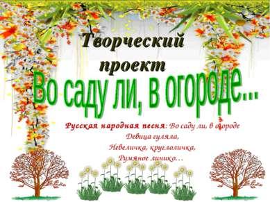 Творческий проект Русская народная песня: Во саду ли, в огороде Девица гуляла...