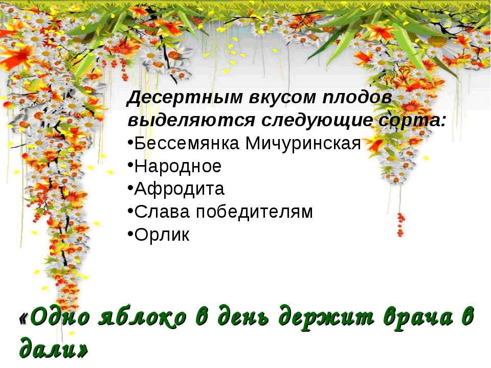 Десертным вкусом плодов выделяются следующие сорта: Бессемянка Мичуринская На...