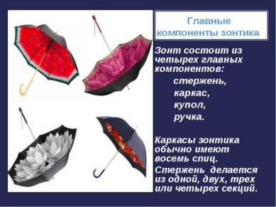 Зонт состоит из четырех главных компонентов: стержень, каркас, купол, ручка. ...