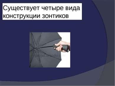 Существует четыре вида конструкции зонтиков