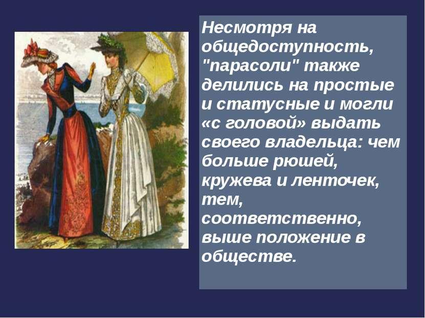 """Несмотря на общедоступность, """"парасоли"""" также делились на простые и статусные..."""