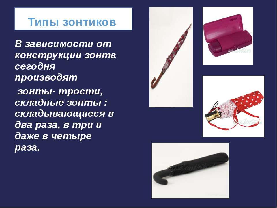 Типы зонтиков В зависимости от конструкции зонта сегодня производят зонты- тр...