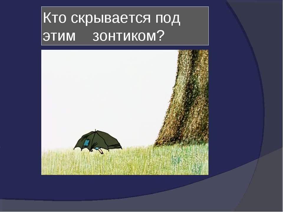 Кто скрывается под этим зонтиком?