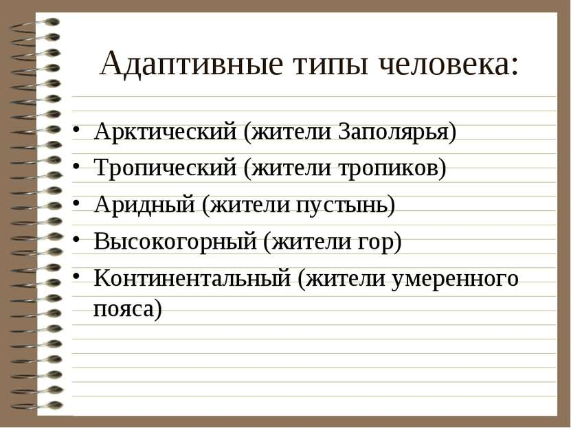 Адаптивные типы человека: Арктический (жители Заполярья) Тропический (жители ...