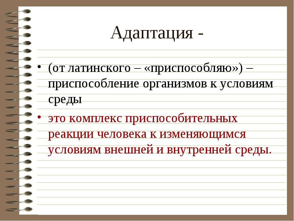 Адаптация - (от латинского – «приспособляю») – приспособление организмов к ус...