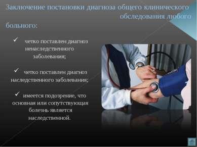 Заключение постановки диагноза общего клинического обследования любого больно...