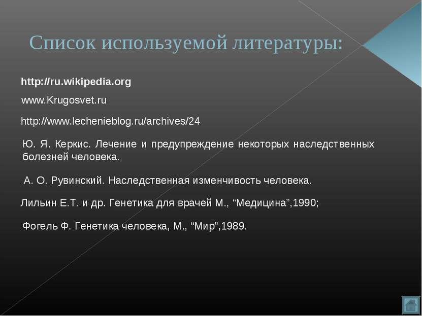 Список используемой литературы: http://ru.wikipedia.org www.Krugosvet.ru http...