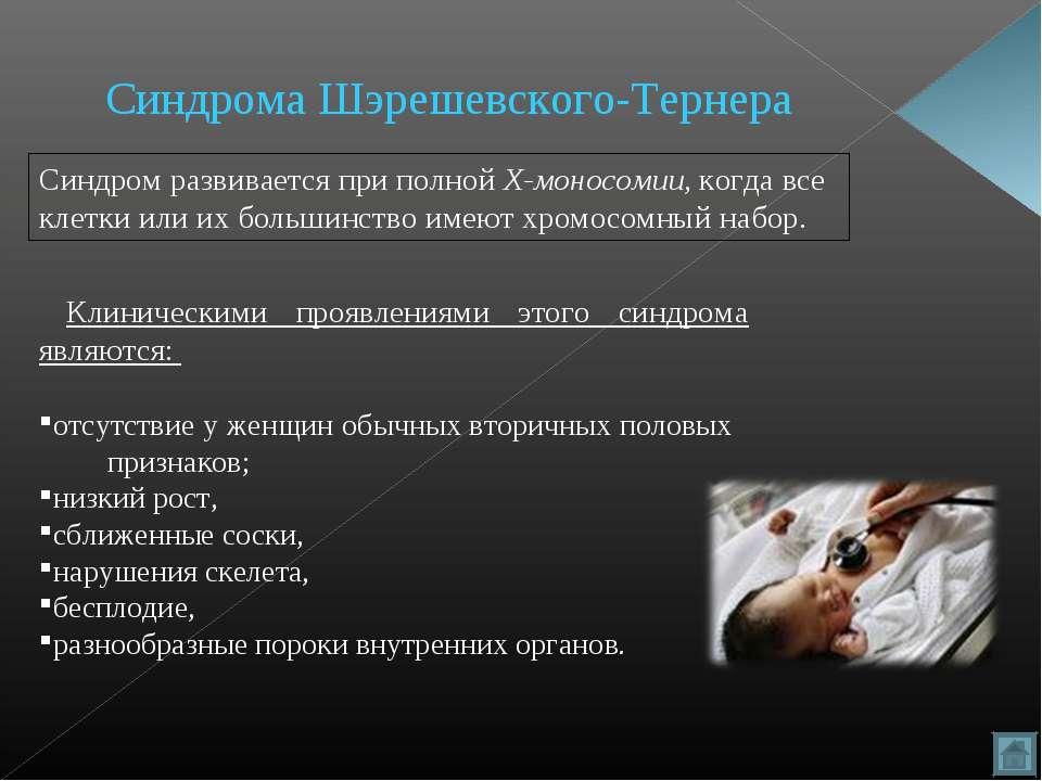Синдрома Шэрешевского-Тернера Клиническими проявлениями этого синдрома являют...