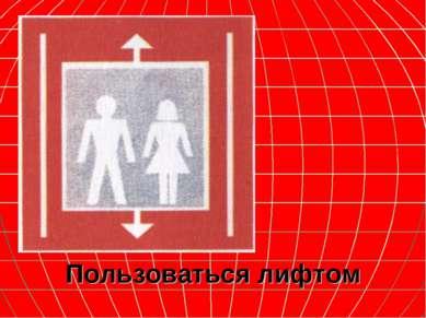 Пользоваться лифтом