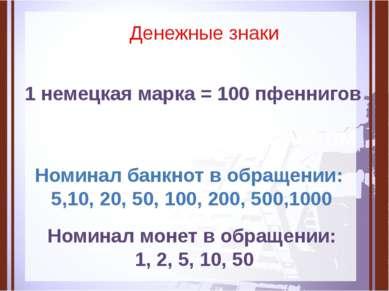 Денежные знаки 1 немецкая марка = 100 пфеннигов Международное обозначение: DM...