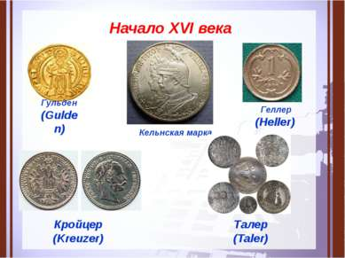 Начало XVI века Кельнская марка Гульден (Gulden) Талер (Taler) Кройцер (Kreuz...