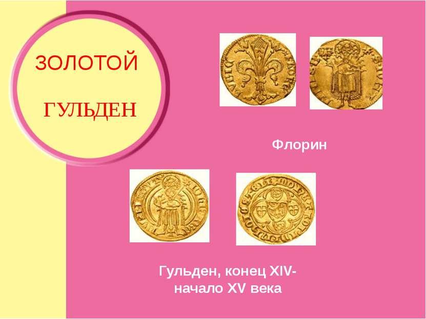 Флорин ЗОЛОТОЙ ГУЛЬДЕН Гульден, конец XIV-начало XV века