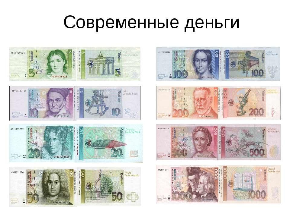 Современные деньги