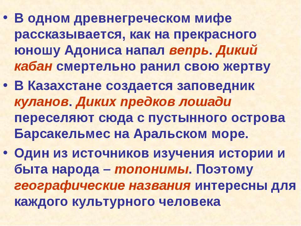 В одном древнегреческом мифе рассказывается, как на прекрасного юношу Адониса...