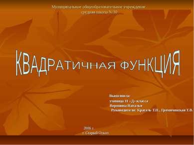 Муниципальное общеобразовательное учреждение средняя школа №30 Выполнила: уче...