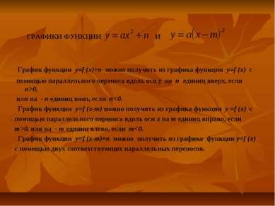 ГРАФИКИ ФУНКЦИИ И График функции y=f (x)+n можно получить из графика функции ...