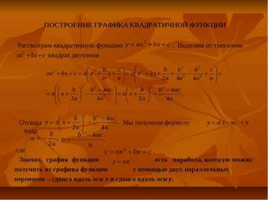 ПОСТРОЕНИЕ ГРАФИКА КВАДРАТИЧНОЙ ФУНКЦИИ Рассмотрим квадратичную функцию . Выд...