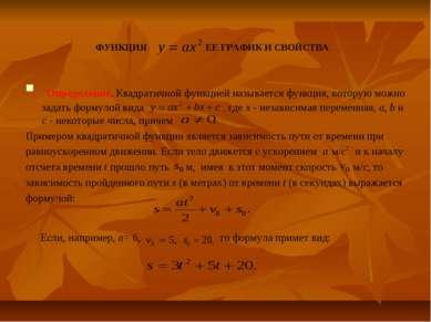 ФУНКЦИЯ ЕЕ ГРАФИК И СВОЙСТВА Определение. Квадратичной функцией называется фу...