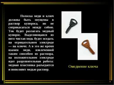 Полоска меди и ключ должны быть опущены в раствор купороса, но не соприкасать...