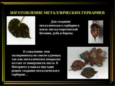 ИЗГОТОВЛЕНИЕ МЕТАЛЛИЧЕСКИХ ГЕРБАРИЕВ Для создания металлического гербария я в...