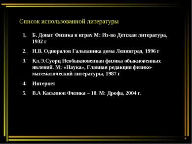 Список использованной литературы Б. Донат Физика в играх М: Из-во Детская лит...