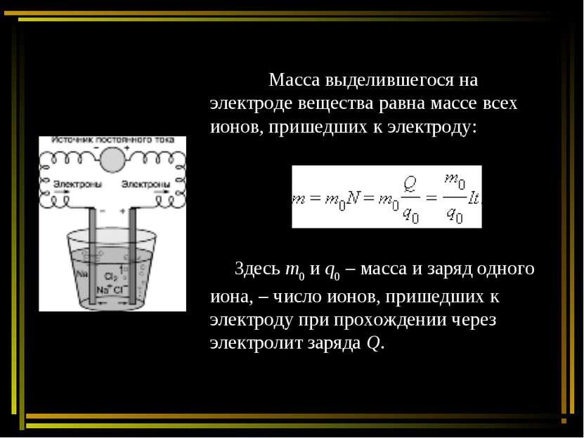 Масса выделившегося на электроде вещества равна массе всех ионов, пришедших к...