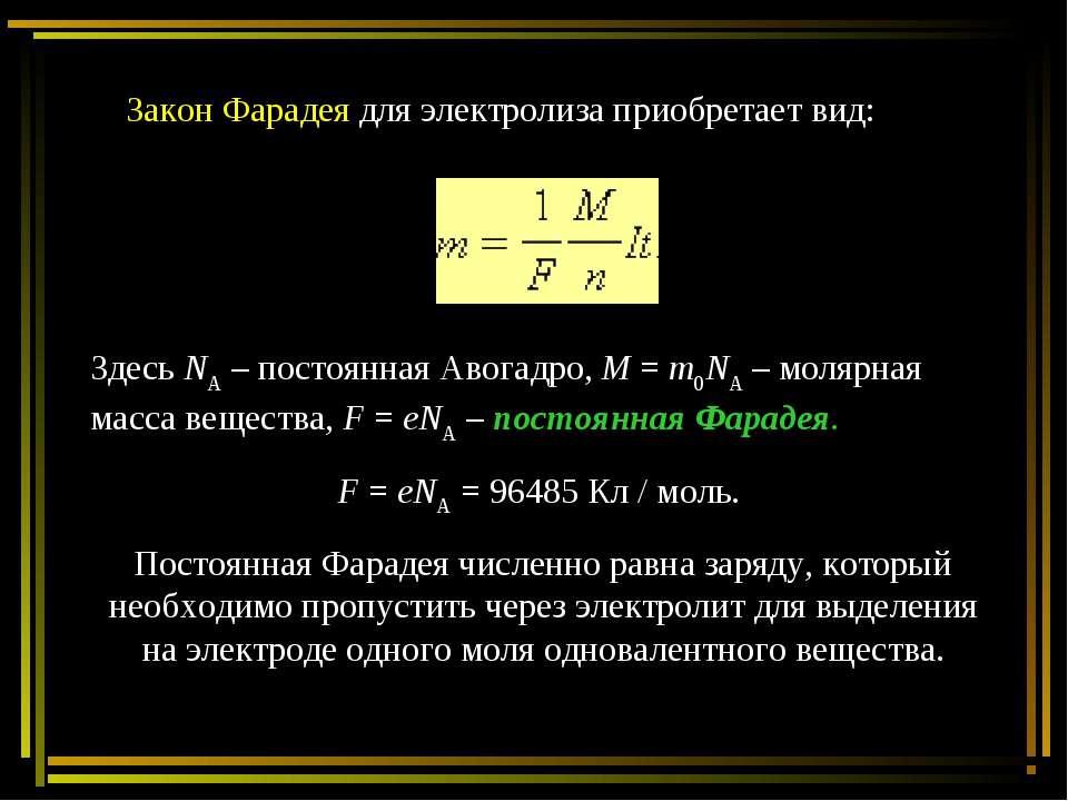 Закон Фарадея для электролиза приобретает вид: Здесь NA – постоянная Авогадро...
