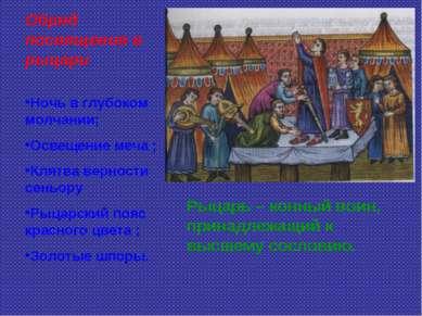 Обряд посвящения в рыцари Ночь в глубоком молчании; Освещение меча ; Клятва в...
