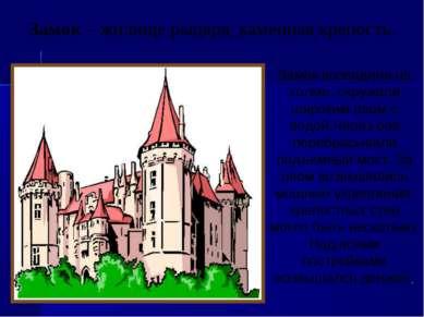 Замок возводили на холме, окружали широким рвом с водой.Через ров перебрасыва...