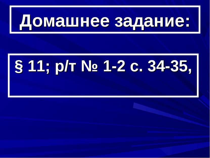 Домашнее задание: § 11; р/т № 1-2 с. 34-35,