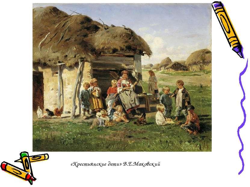 «Крестьянские дети» В.Е.Маковский