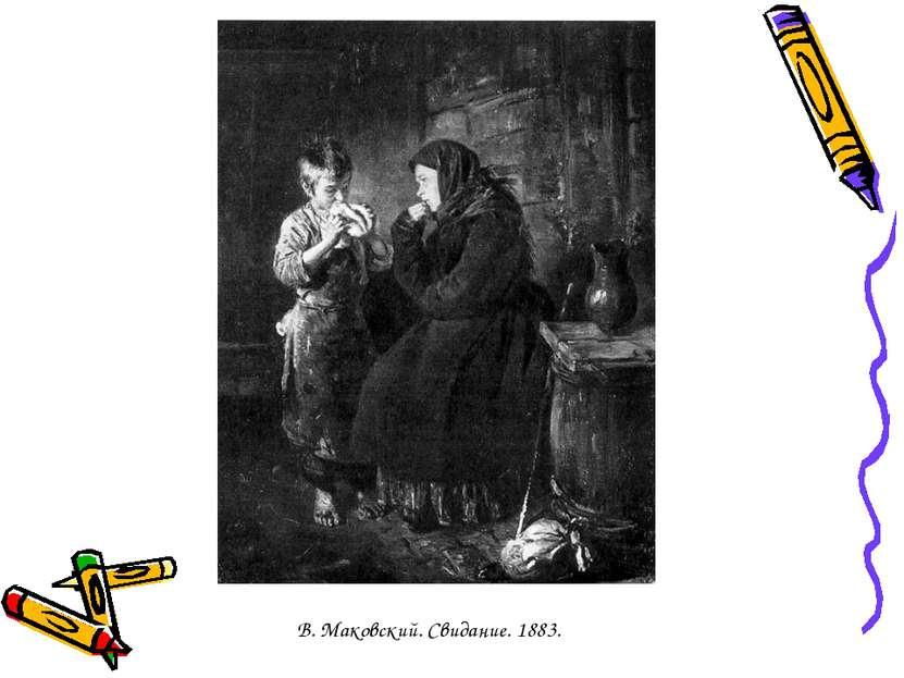 В. Маковский. Свидание. 1883.