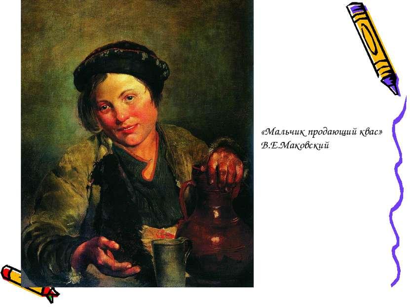 «Мальчик продающий квас» В.Е.Маковский