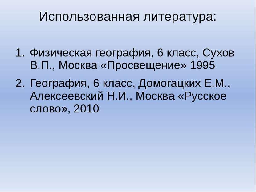 Использованная литература: Физическая география, 6 класс, Сухов В.П., Москва ...