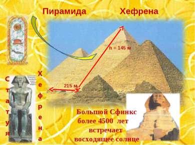 Пирамида Хефрена h = 145 м 215 м Большой Сфинкс более 4500 лет встречает восх...