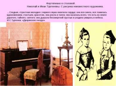 Фортепиано в столовой. Николай и Иван Тургеневы. С рисунка неизвестного худож...
