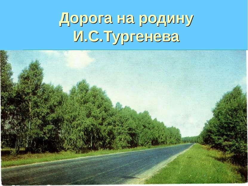 Дорога на родину И.С.Тургенева