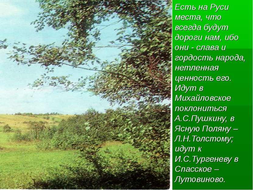 Есть на Руси места, что всегда будут дороги нам, ибо они - слава и гордость н...
